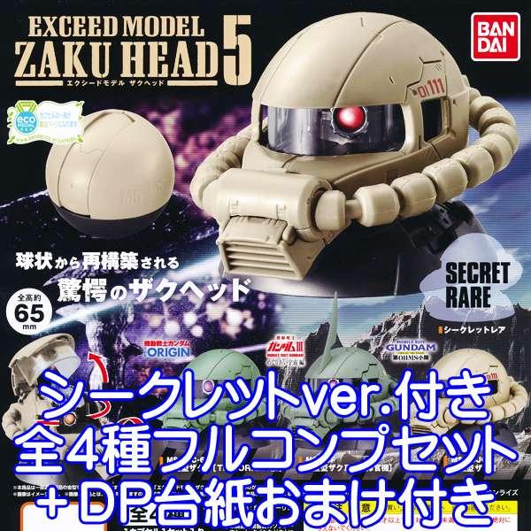 コレクション, フィギュア  EXCEED MODEL ZAKU HEAD 5 (4DP)