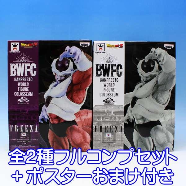 コレクション, フィギュア Z BANPRESTO WORLD FIGURE COLOSSEUM 2 FREEZA 2
