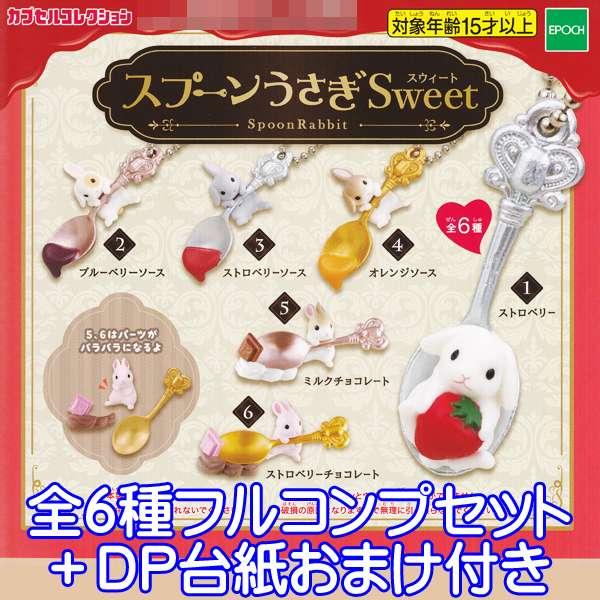 コレクション, フィギュア  Sweet Spoon Rabbit 6DP