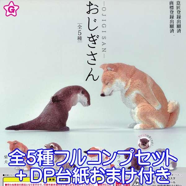 コレクション, フィギュア  OJIGISAN 5DP