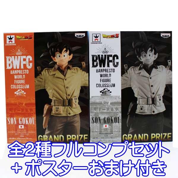 コレクション, フィギュア Z BANPRESTO WORLD FIGURE COLOSSEUM 2 2