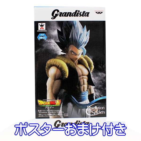 コレクション, フィギュア  Grandista Resolution of Soldiers GOGETA