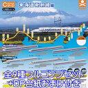Cゲージ1/400スケール Vol.4 東海道新幹線編 鉄道模型 ジオラマ おもちゃ ガチャ スタンド・ストーンズ(全9種フルコンプセット+DP台紙おまけ付き)【即納】【数量限定】