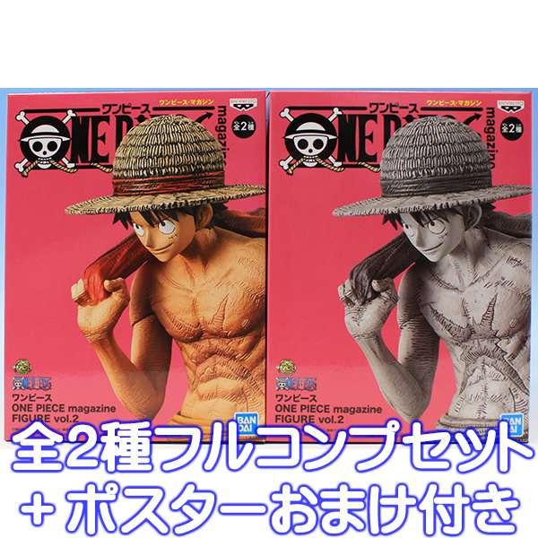 コレクション, フィギュア  ONE PIECE magazine FIGURE vol.2 ver. ver. 2