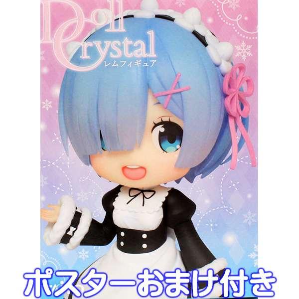 コレクション, フィギュア Re Doll Crystal