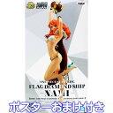 劇場版 『ONE PIECE STAMPEDE』 FLAG DIAMOND SHIP NAMI ナミ アニメ フィギュア 衣装 グッズ プライズ バンプレスト(ポスターおまけ付き)【即納】【数量限定】