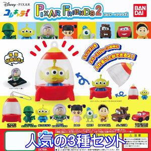 Колле Чара! PIXAR FRIENDS 2 Pixar Friends 2 Disney Figure Gacha Bandai (популярный набор из 3 человек) [Мгновенная доставка] [Доставка почты совместима] [Ограниченное количество] [Продажа товара]