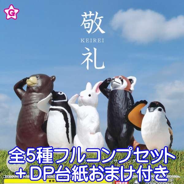 コレクション, フィギュア  KEIREI 5DP