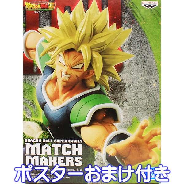 コレクション, フィギュア  MATCH MAKERS SUPER SAIYAN BROLY
