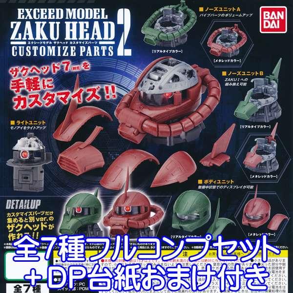 コレクション, フィギュア  EXCEED MODEL ZAKU HEAD CUSTOMIZE PARTS 2 (7DP)