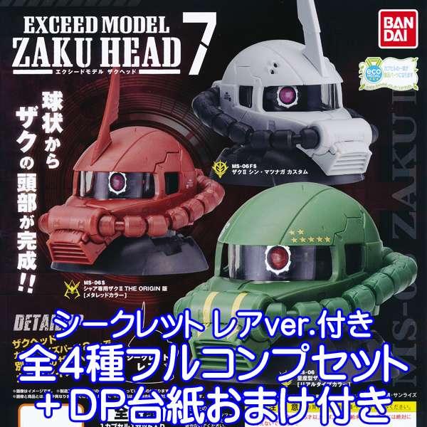 コレクション, フィギュア  EXCEED MODEL ZAKU HEAD 7 (4DP)