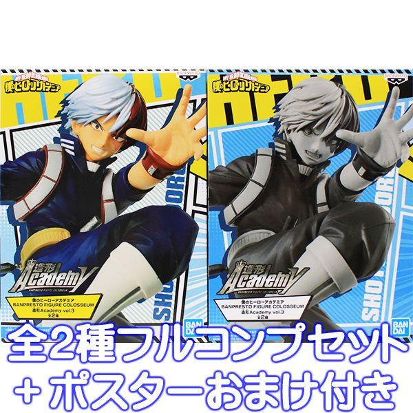 コレクション, フィギュア  BANPREST FIGURE COLOSSEUM Academy vol.3 2