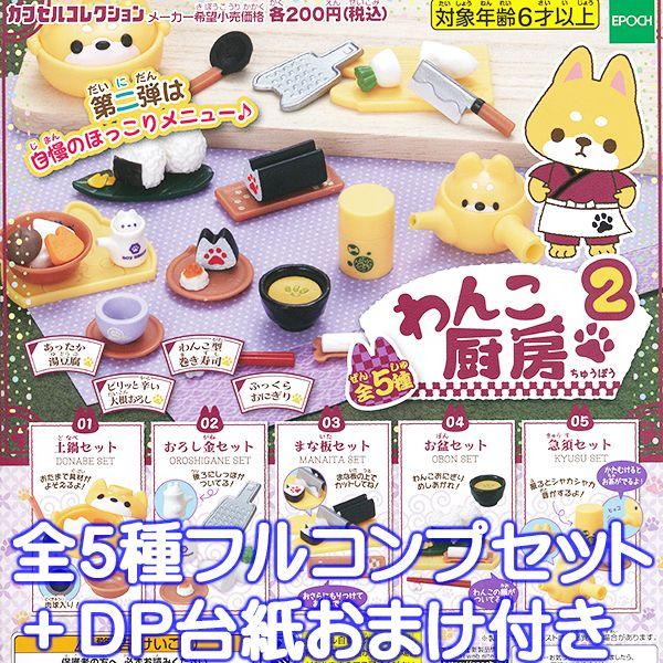 コレクション, フィギュア 2 5DP