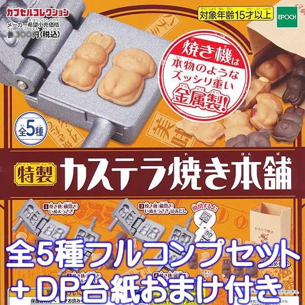 コレクション, ガチャガチャ  5DP