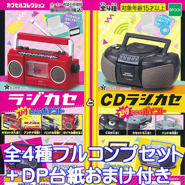コレクション, ガチャガチャ CD 4DP