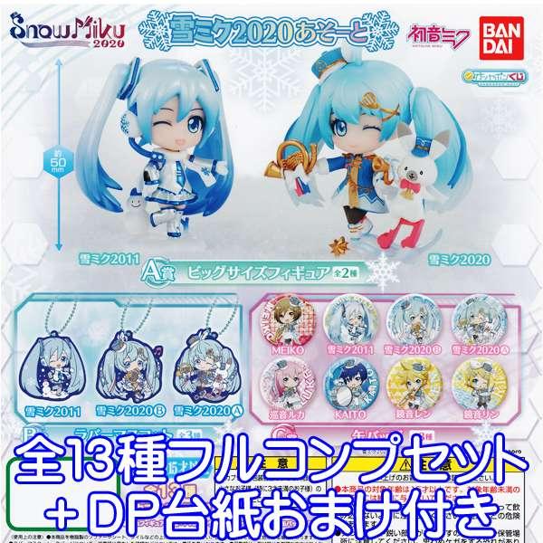 コレクション, フィギュア  Snow Miku 2020 2020 13DP