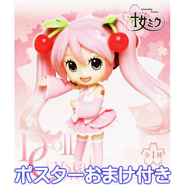コレクション, フィギュア  Doll Crystal 1 SAKURA MIKU