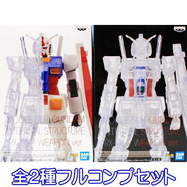 コレクション, フィギュア  INTERNAL STRUCTURE RX-78-2 WEAPON ver. 2