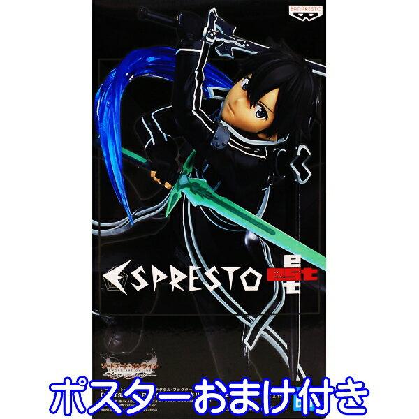 コレクション, フィギュア  ESPRESTO est EXTRA MOTIONS ver. SAOIF