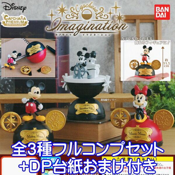 コレクション, フィギュア  Disney 3DP