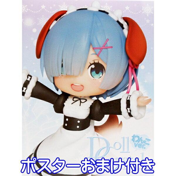 コレクション, フィギュア Re Doll Crystal ver.