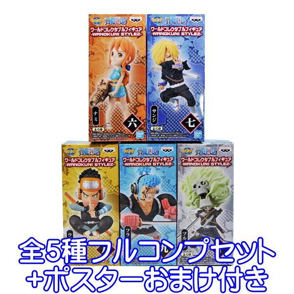 コレクション, フィギュア  WANOKUNI STYLE2 ONE PIECE WCF 5