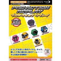 【特価★在庫あり★新品】PSP周辺機器 プロアクションリプレイ (PSP-1000/2000用)