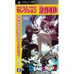 【新品】PSPソフトBEST HIT セレクション DEARDROPS DISTORTION ULJM-06084 (コナ