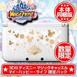 【予約販売】3DSLL本体同梱版ディズニーマジックキャッスルマイ・ハッピー・ライフ限定パック