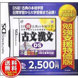 【新品★送料無料メール便】DSソフト 勉強支援特価版 古文漢文DS IEI-12R007 (コナ