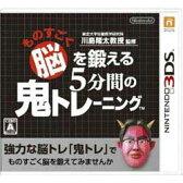 棚卸しの為★9月26日発送★新品】3DSソフト ものすごく脳を鍛える5分間の鬼トレーニング