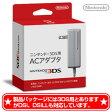 棚卸しの為★3月7日発送★新品】ニンテンドー3DS用 ACアダプタ (3DS 3DSLLDSi DSiLL兼用) 充電器