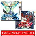 【新品★2点セット】3DSソフト ポケットモンスター XYセ...