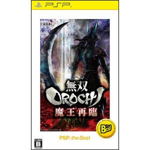 【新品】PSPソフト 無双OROCHI 魔王再臨 PSP the Best 価格改定版 ULJM-08057 (k 生産終了商品