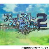 【新品】PS3ソフト CHセレクション アガレスト戦記2 通常版 (セ