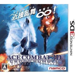 任天堂3DS発売日 エースコンバット 3D クロスランブル 激安通販