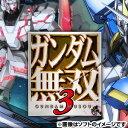 【+3月15日発送★新品】PS3ソフト ガンダム無双3 PlayStation3 the Best BLJM-55042 (k 生産終了商品