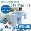 除菌 オゾン水 生成機 オズマジック OzMagic aw-