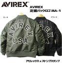 【 送料無料!! 】 AVIREX 定番 MA-1 バックロゴ アヴィ...