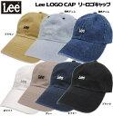 【新作5色展開】【LOGO CAP ロゴ刺繍キャップ】Leeリー親子リンクコーデOK!!シルエット抜群です【ブラック/ネイビー/ホワイト/グレー/…