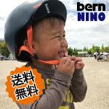 【新色入荷!】【送料無料】bern バーン NINO 子供用ヘルメット 自転車 キッズ ジュニア 男の子 48cm-51.5cm 51.5cm-54.5cm 入園 入学