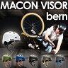 【期間限定10,905円】【送料無料】bern/バーン【MACON VISOR】ヘルメット【自転車 ヘルメット/自転車用 ヘルメット/じてんしゃ/helmet ヘルメット かわいい】 【セール】