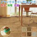 洗えるカーペット防炎抗菌マット日本製約60×120cmクリーンロボナチュラルズ(A)