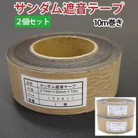 防音シート用テープサンダム遮音テープ(R)厚さ0.7mm×5cm10m巻き×2個セット