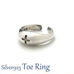 フリーサイズリング 小さなクロスの刻印があるトゥリング シルバー925 silver925 シルバーアクセサリー 指輪 足指リング 足指用 トウリング ピンキィリング