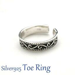 フリーサイズリング 渦巻き模様が可愛いトゥリング シルバー925 silver925 シルバーアクセサリー 指輪 足指リング 足指用 トウリング ピンキィリング