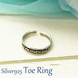 フリーサイズリング 縄模様がエスニックテイストなトゥリング シルバー925 silver925 シルバーアクセサリー 指輪 足指リング 足指用 トウリング ピンキィリング
