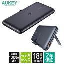 モバイルバッテリー 大容量 ワイヤレス充電対応 AUKEY