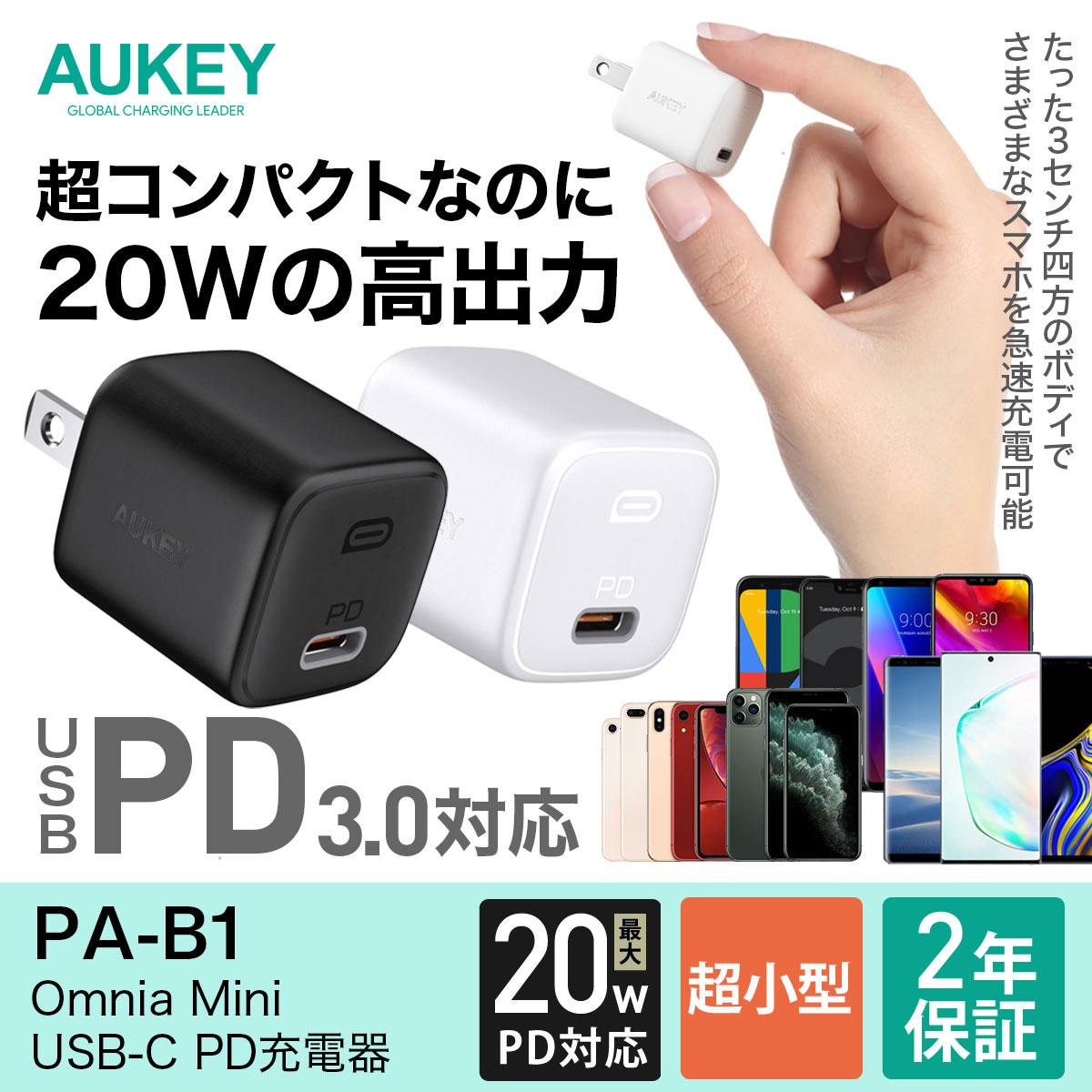 スマホiPhone12充電器AUKEYオーキーOmniaMini20Wブラック/ホワイトPA-B1iPhone12/12Pro/12ProMax/12Mini急速高速type-cPDPower