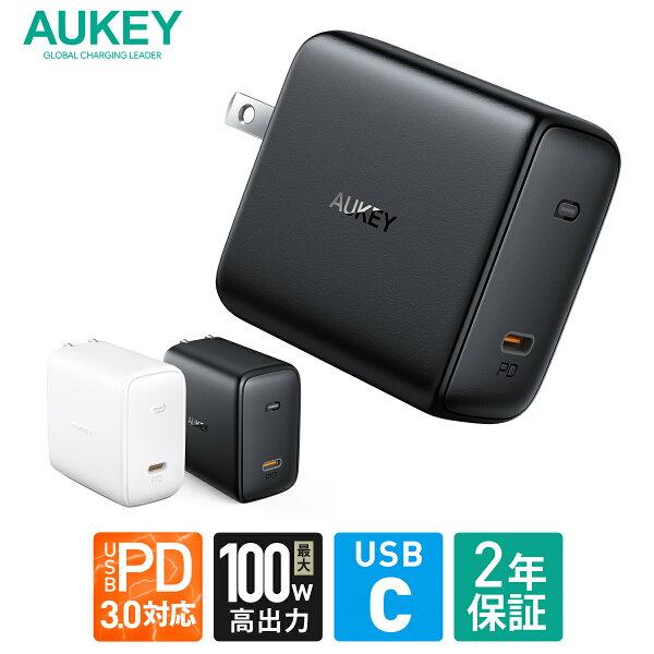 スマホノートパソコン充電器AUKEYオーキーOmnia100Wブラック/ホワイトPA-B5iPhone12/12Pro/12Pr